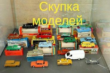 avtomobil zhiguli massoj 1 t в Кыргызстан: Скупка игрушек СССР Скупка масштабных моделей авто СССР по цене ниже