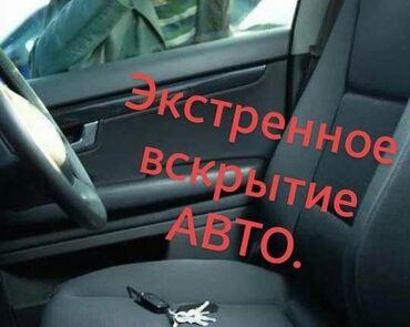 аварийные авто in Кыргызстан | АКСЕССУАРЫ ДЛЯ АВТО: Вскрытие авто, Бишкек круглосуточноаварийное вскрытие авто,аварийное