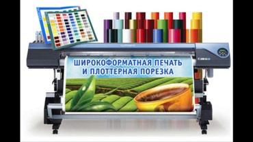 Широкоформатная печать в Бишкек