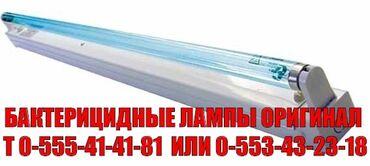 Флипчарты алюминиевая настенные - Кыргызстан: Кварцевые лампы Бактерицидные лампы Медицинские лампы настенные 90см и