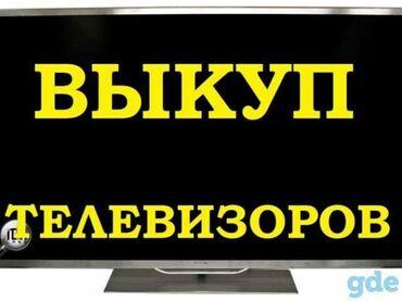 Скупка телевизоров Только в рабочем состоянии плазменные