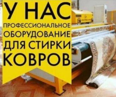 Стирка ковров | Ковролин, Палас, Ала-кийиз Бесплатная доставка