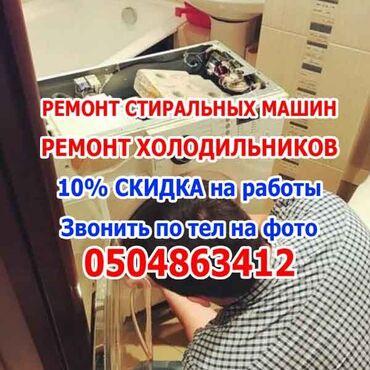 стиральной машины гарантия в Кыргызстан: Ремонт   Стиральные машины   С гарантией, С выездом на дом, Бесплатная диагностика