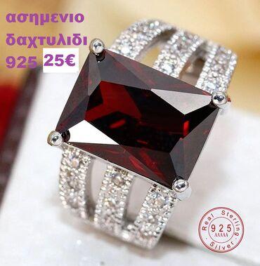 Ασημενιο δαχτυλιδι νουμερο 18 25€ μαζι με τα εξοδα αποστολης