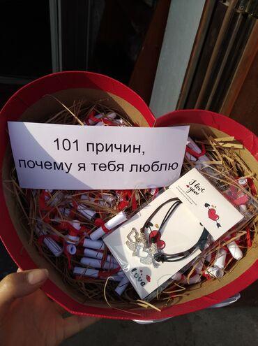 Подарки БЕЛЕКТЕР  101 причин почему я тебя люблю Скидка 700 сом  Брасл