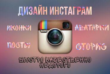 Дизайн инстаграмinstagram — отличный инструмент для вашего бизнеса, я