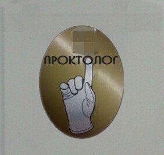 Врач-проктолог к. м. н. лечение в Бишкек