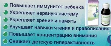 Витаминнный ,макро - микро элементный , в Бишкек