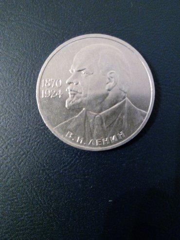 1 рубль.В.И.Ленин.115 лет. в Бишкек