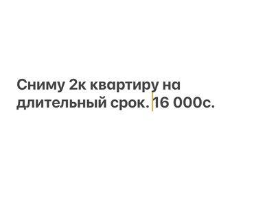 жер уйдон квартира берилет ош in Кыргызстан   БАТИРДИ ИЖАРАГА АЛАМ: 2 бөлмө, 52 кв. м