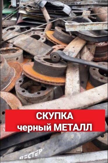 скупка нерабочей бытовой техники в Кыргызстан: Куплю черный металл, холодильники, бытовую технику в нерабочем состоян
