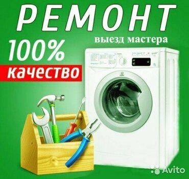 продам дом беловодск в Кыргызстан: Ремонт | Стиральные машины | С выездом на дом