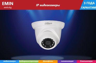 Видео камеры Емин ip в Бишкек