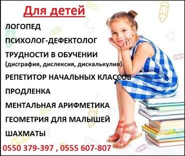 holodilnikov i kondicionerov в Кыргызстан: Подготовка к школенабираем детей с 5-ти лет в мини-группы!Места