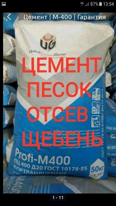 казахстанский цемент в бишкеке in Кыргызстан | ЦЕМЕНТ: Цемент | M-400 | Гарантия