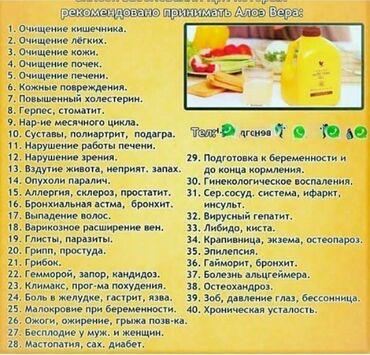 американские витамины в бишкеке in Кыргызстан | ВИТАМИНЫ И БАД: Алое вера чистый 96% мякоть от компании форевер Ливинг Продакс  БАД