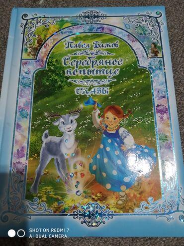 Г.Ош Продам новую книгу сборник русских народных сказок