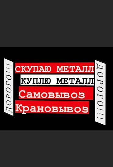 купить протеин бишкек в Кыргызстан: Черный металл, куплю черный металлметалл куплю металлметалметаллметал