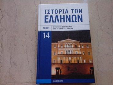 Βιβλια σε Central Thessaloniki