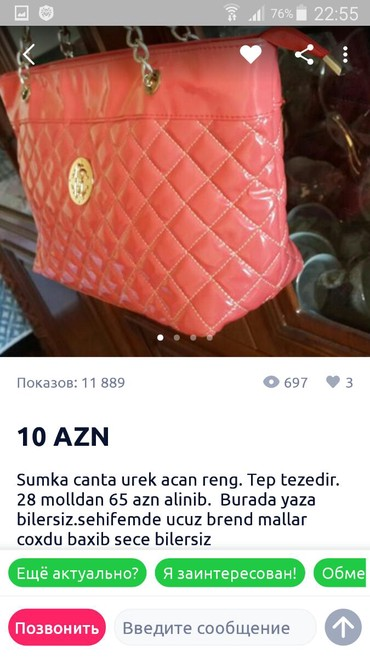 - Azərbaycan: Canta сумка женская