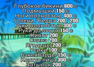 Депиляция Бишкек обращаться по номеру телефона в Бишкек