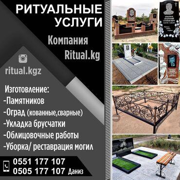 Услуги - Корумду: Изготовление памятников, Изготовление оградок | Гранит