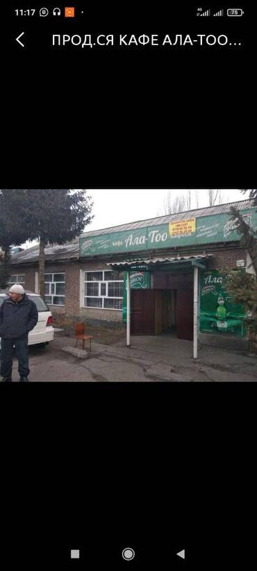 Недвижимость - Теплоключенка: Продается кафе с действующим бизнесом в центре Ак-Суу 480кВм