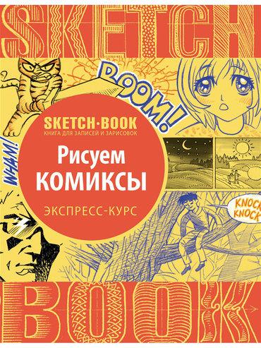 Доски 29 7 x 20 9 см дешевые - Кыргызстан: Скетчбуки в ассортименте. Скетчбуки с пошаговыми иллюстрированными
