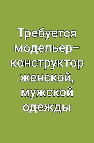 Конструктора-лекальщики - Кыргызстан: Конструктор-лекальщик. С опытом. Мкр. Улан