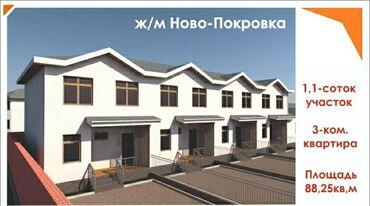 Стартовали продажи ТАУНХАУСОВ в Новопокровке. Есть свет, вода