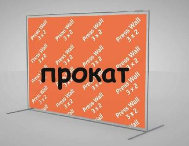 termo press в Кыргызстан: Здаем в аренду press wall для фотозоны размер 2.5*3 м можно с