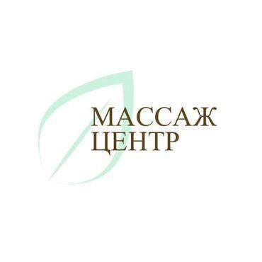 бишкек массаж in Кыргызстан | МАССАЖ: Массаж | Детский | С выездом на дом