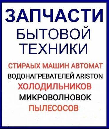 армейский термос в Кыргызстан: Стиральная Машина