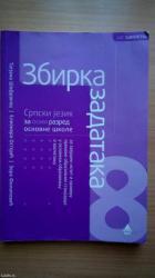 Zbirka zadataka iz srpskog jezika za osmi razred, izdavač bigz, očuvan - Beograd