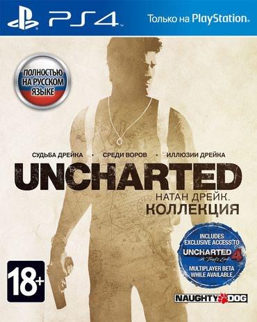 Bakı şəhərində Uncharted