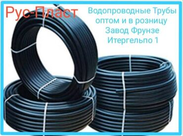 Шланги и насосы в Кыргызстан: Водопроводные (трубы ) шланги высокого качества✔✔✔