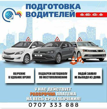 инструктор по вождению бишкек in Кыргызстан | АВТОШКОЛЫ, КУРСЫ ВОЖДЕНИЯ: Курсы вождения | (A), (B), (C) | Автошкола