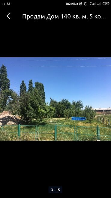 canon 5 d в Кыргызстан: Продам Дом 140 кв. м, 5 комнат