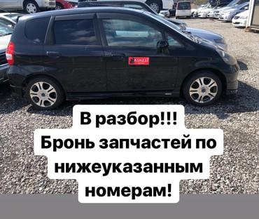 Honda Fit в разбор!на запчасти!пробег по в Şərur