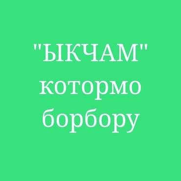 """Переводческий центр """"ЫКЧАМ"""". Переводим в Бишкек"""