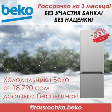Новый Двухкамерный Серебристый холодильник Beko