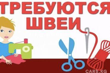 машинка толокар в Кыргызстан: Швея Прямострочка. С опытом