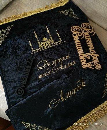 НОВИНКА!!! Именные коврики для намаза в Бишкек