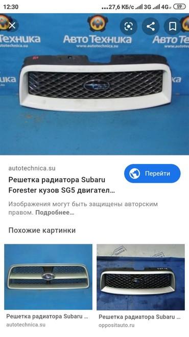 Продаю решотки с субару есть б4 бл5 сф ,сг5 фары и тд в Бишкек