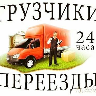 Грузчики 250 с час в Бишкек