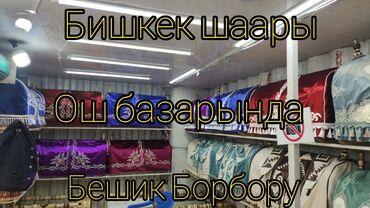 Бишкек шаарынын Ош базарында эң арзан бешик жана жабдуулары сатыкка чы