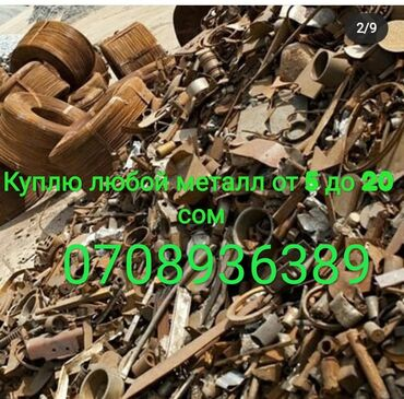 чугунные советские батареи в Кыргызстан: Куплю черный металл дорого, звоните в любое время. Самовывоз!!!