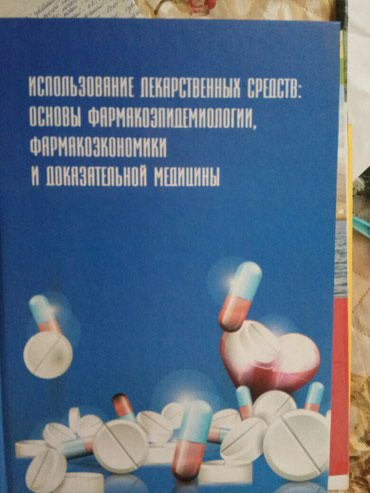 Медицинские книги для студентов в Бишкек