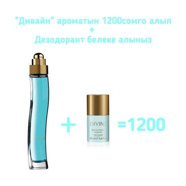 дезодорант алоэ эвер шилд в Кыргызстан: Дивайн алып дезодорант белеке алыныз