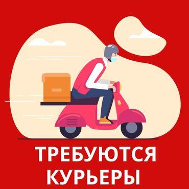 сдам квартиру с последующим выкупом in Кыргызстан | ПРОДАЖА КВАРТИР: Требуются курьерыЗаработок зависит от вас. Чем больше заказов